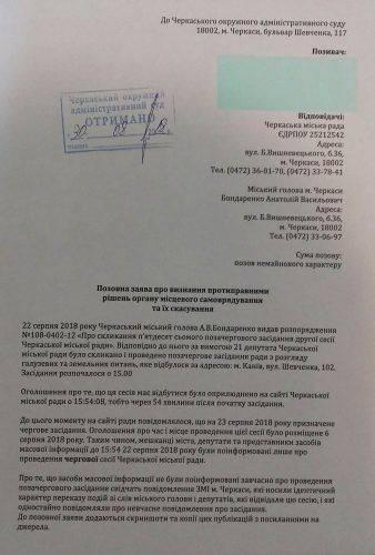 """За позовом мешканки Черкас рішення, прийняті на """"канівській сесії"""", призупинені (документ)"""