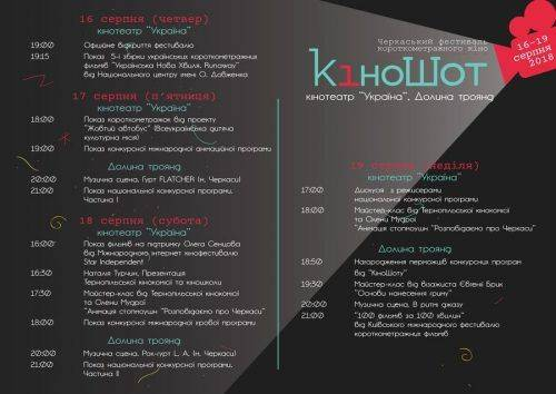 Черкаський фестиваль короткометражок вражатиме містян чотири дні