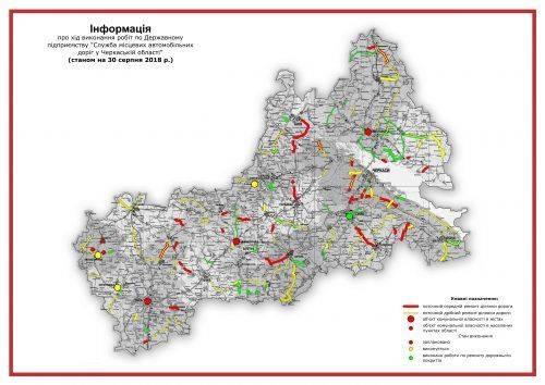 На ремонт доріг Черкащини було спрямовано понад 150 млн грн