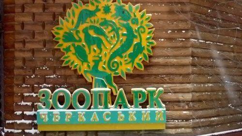 На створення нової експозиції у Черкаському зоопарку витратять 50 млн грн