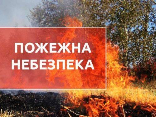На Черкащині оголошено надзвичайну пожежну небезпеку