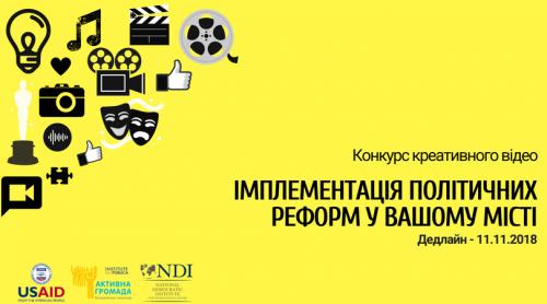 Черкащан запрошують взяти участь у конкурсі креативного відео