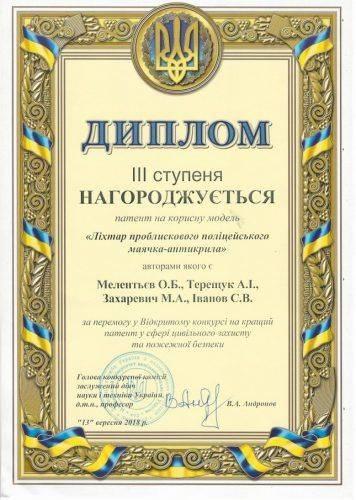 Винахід викладачів уманського вишу визнали кращим в Україні