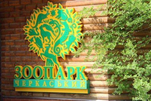 У Черкаському зоопарку розпочалися роботи зі створення експозиції копитних (відео)