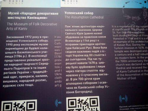 Канів отримав сім нових туристичних табличок із QR-кодами (фото)