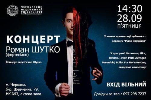 У Черкасах відбудеться концерт відомого піаніста