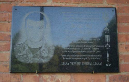 На Уманщині встановили меморіальну дошку загиблому бійцю АТО
