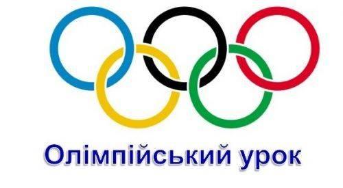 У черкаському виші відбудеться Олімпійський урок