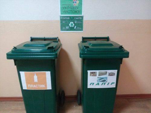 Сортування сміття: у Золотоноші школа-інтернат започаткувала новий екологічний проект