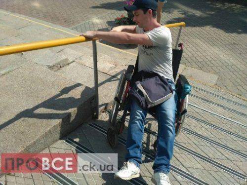 Місто з обмеженими можливостями або один день в інвалідному візку