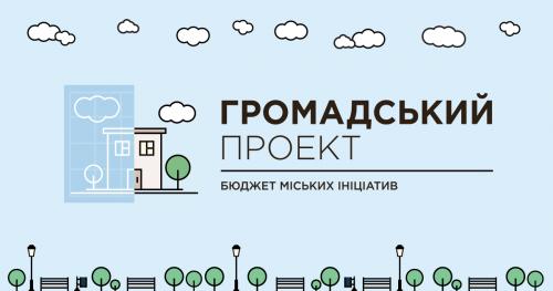 """Скейт-парк і відновлення """"Змійки"""": У Каневі з'явилися нові проекти громадського бюджету"""