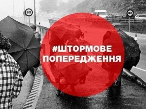 У Черкаській області оголошено штормове попередження