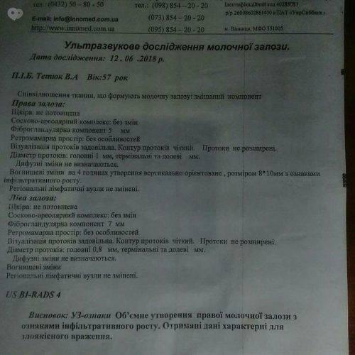 На Черкащині жінка потребує значних коштів на лікування