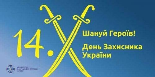Як у Каневі відзначатимуть День захисника України та День українського козацтва