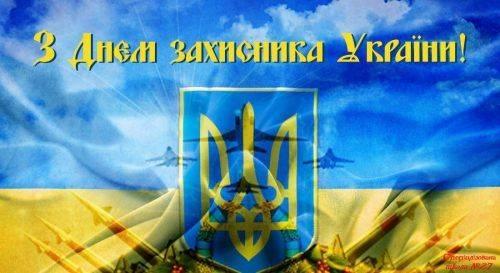 Вистави, ярмарок і фотозони: як на Уманщині святкуватимуть День захисника України
