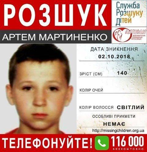 На Черкащині шукають безвісти зниклого 16-річного хлопця