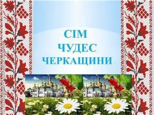"""""""Сім чудес Черкащини"""": містян запрошують до музейних мандрів"""