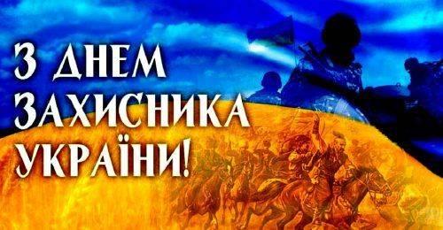 Козацькі виступи та майстер-класи: як на Черкащині святкуватимуть День захисника України (програма)