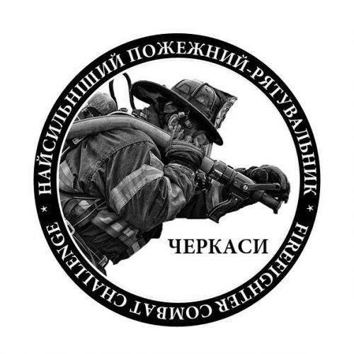 У Черкасах визначатимуть найсильнішого рятувальника області