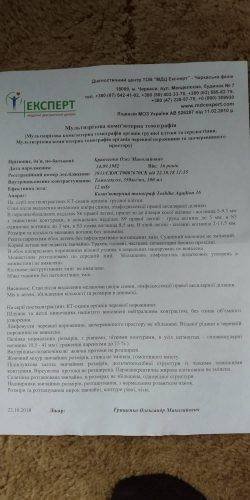 Жителів Черкащини просять допомогти зібрати кошти на лікування тяжкохворого чоловіка