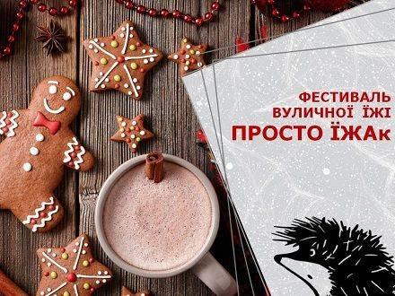 Жителів Черкащини запрошують до участі у фестивалі вуличної їжі