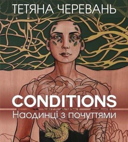 У Черкасах відбудеться відкриття виставки відомої української художниці