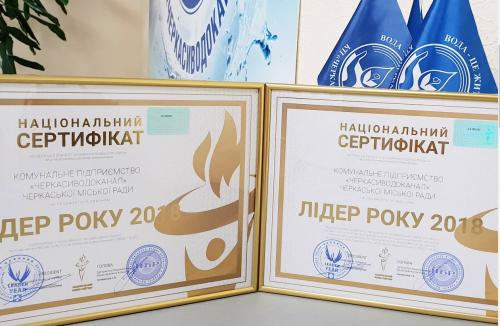 "КП ""Черкасиводоканал"" отримало престижну нагороду"