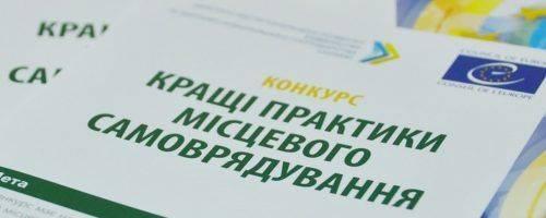 На Черкащині продовжено прийом заявок на конкурс «Кращі практики місцевого самоврядування»