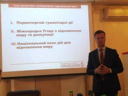 """Наливайченко презентував у Черкасах """"План відновлення миру"""" на Донбасі"""