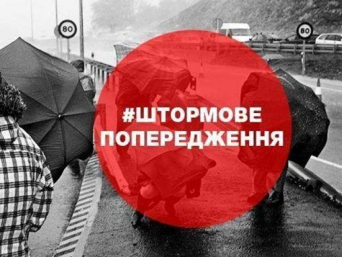 На Черкащині оголошено штормове попередження