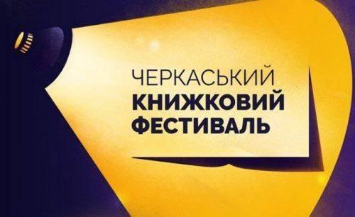 Громадський бюджет: 8 проектів культурно-освітніх заходів для Черкас