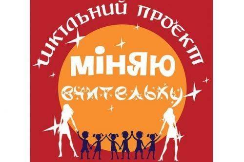 """У школах на Черкащині експериментують проект """"Міняю вчительку"""" (відео)"""