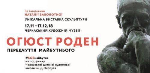 У Черкасах відбудеться відкриття благодійної виставки Огюста Родена