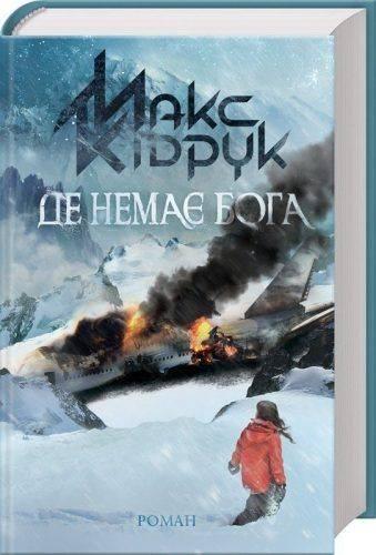 На презентації Макс Кідрук розповів про що не є його новий роман