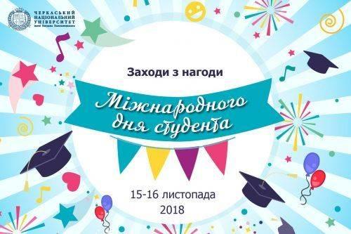 Черкаський виш запрошує на святкування Міжнародного дня студента