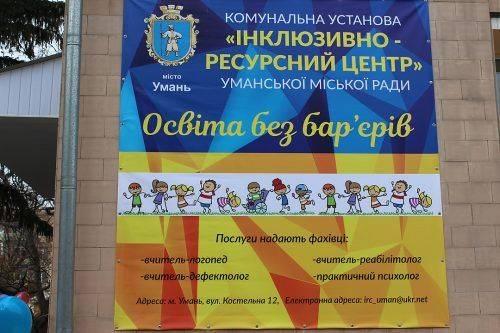 На Черкащині відкрили «Інклюзивно-ресурсний центр» (фото)