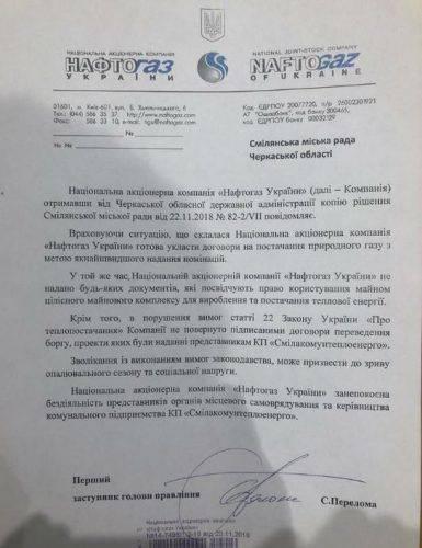 """У """"Нафтогазі"""" досі не підписали договір із КП """"Смілакомунтеплоенерго"""""""