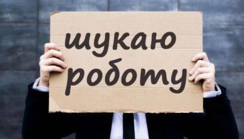 На Черкащині налічується понад 13 тисяч безробітних осіб