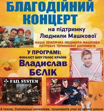 У Смілі відбудеться благодійний концерт на підтримку тяжкохворої містянки