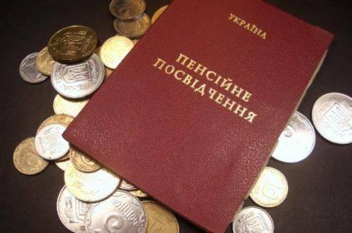 На Черкащині зросте мінімальний розмір пенсії