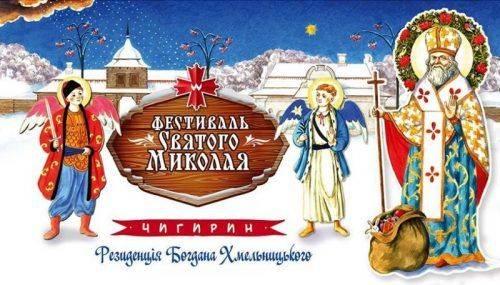 Відомі українські зірки запрошують черкащан на фестиваль Святого Миколая