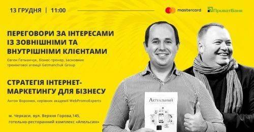 Черкащан запрошують до участі у безкоштовному бізнес-семінарі