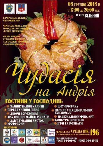 """Дівочі ворожіння та національний фейс-арт: у Черкасах відбудеться свято """"Чудасія на Андрія"""""""