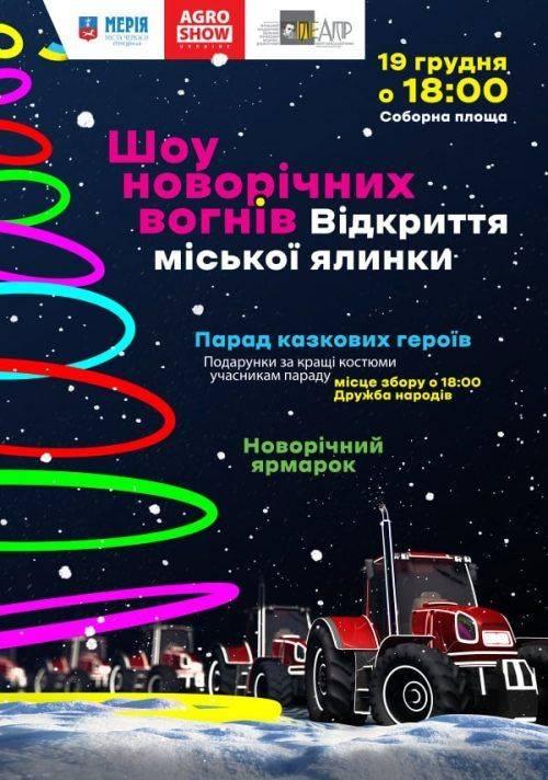 Театралізоване дійство та парад ілюмінованої техніки: як у Черкасах відкриватимуть новорічну ялинку