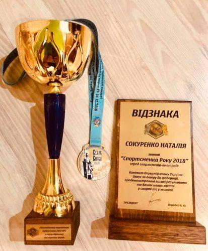 Уманчанка стала кращою спортсменкою року за версією Комітету пауерліфтингу України