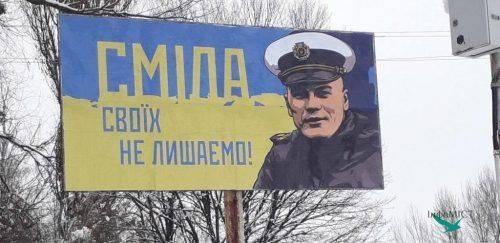На Черкащині розмістили борди на підтримку полоненого моряка