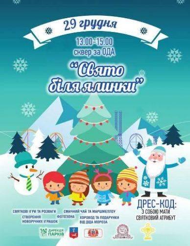 Черксців запрошують на новорічне сімейне свято