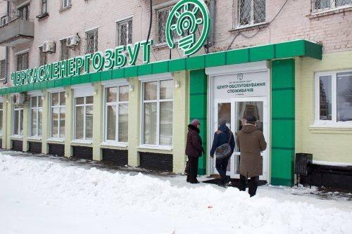 У Черкасах відкрили перший центр обслуговування споживачів