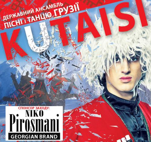 У Черкасах відбудеться концерт ансамблю пісні і танцю Грузії «KUTAISI»