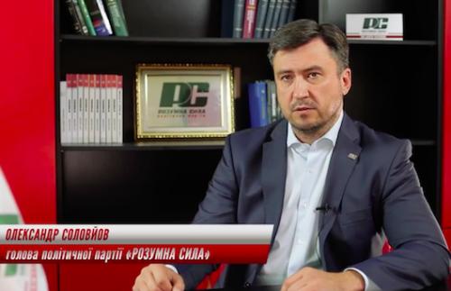 """На зміну збанкрутілим партіям йде нова """"Розумна сила"""" - Олександр Соловйов"""